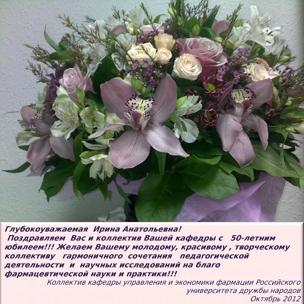 Поздравления с 50 летием предприятия в прозе