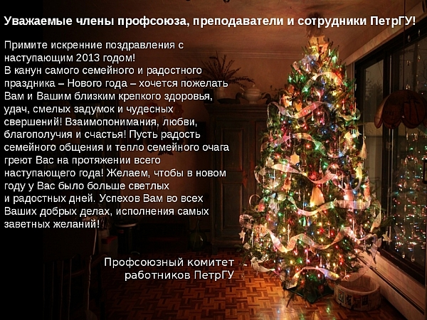 Прикольные поздравления на корпоративах с новым годом