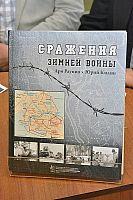 В Научной библиотеке ПетрГУ состоялась презентация книги