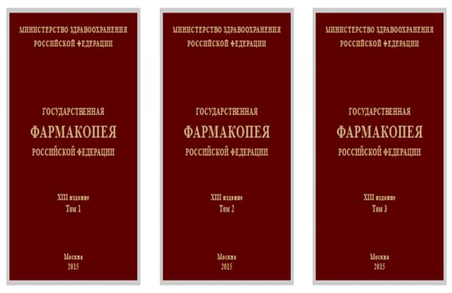 государственная фармакопея 14 издание