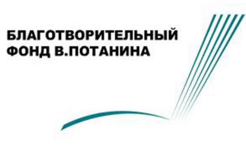 Благотворительный фонд ВПотанина