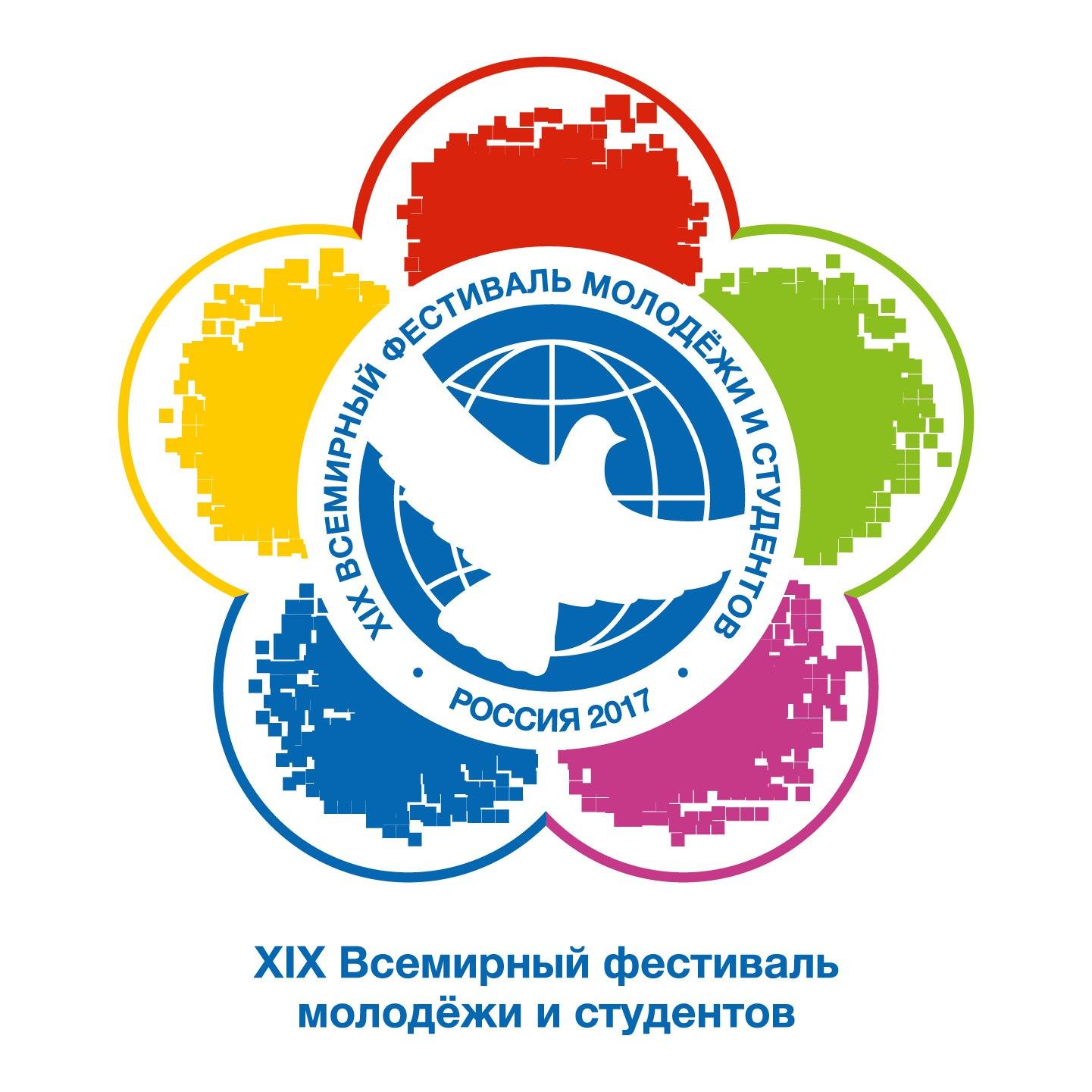 Фестиваль молодежи значки