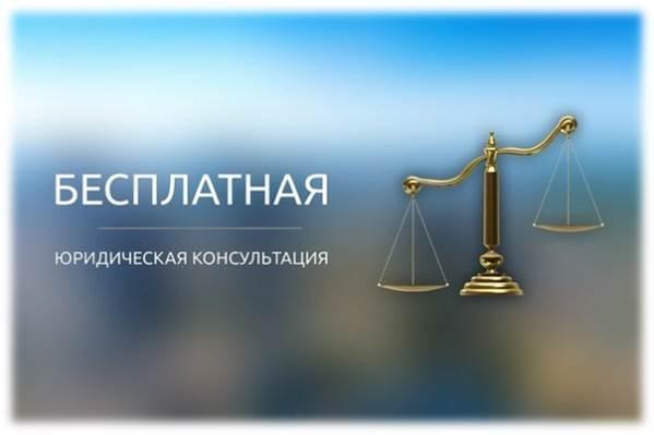 бесплатная юридическая консультация для граждан в петрозаводске