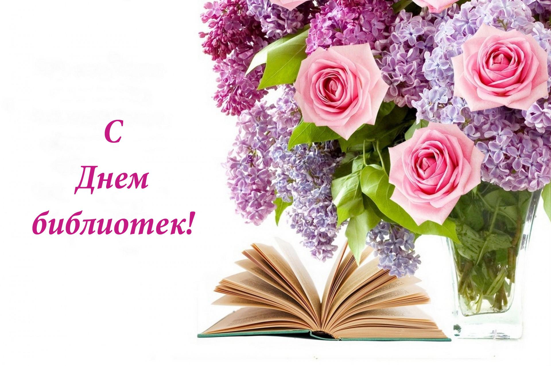 днях поздравление библиотекаря с юбилеем библиотеки жертвам