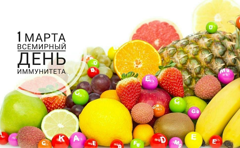 1 марта - Всемирный день иммунитета :: Петрозаводский государственный  университет
