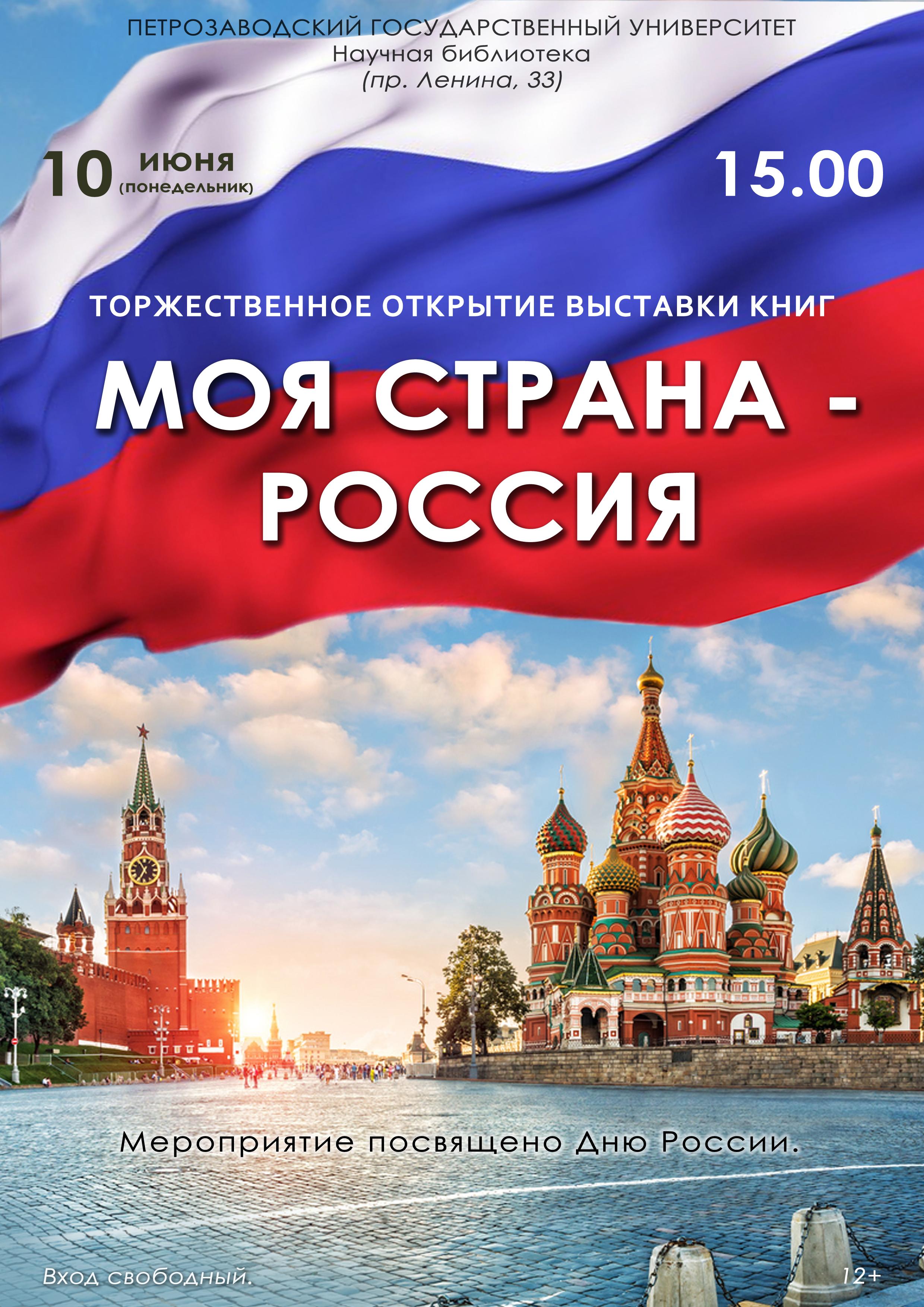 Мой адрес россия картинки