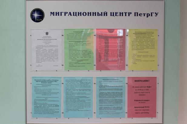 Патент на работу в петрозаводске временный порядок государственной регистрации сделок