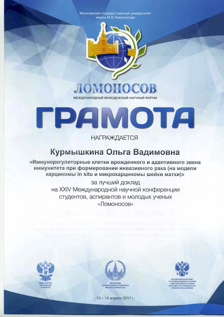 First Place for the Best Scientific Report at the Lomonosov