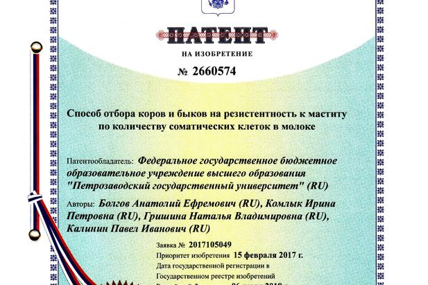 Патент на работу в петрозаводске федеральный реестр медицинских книжек